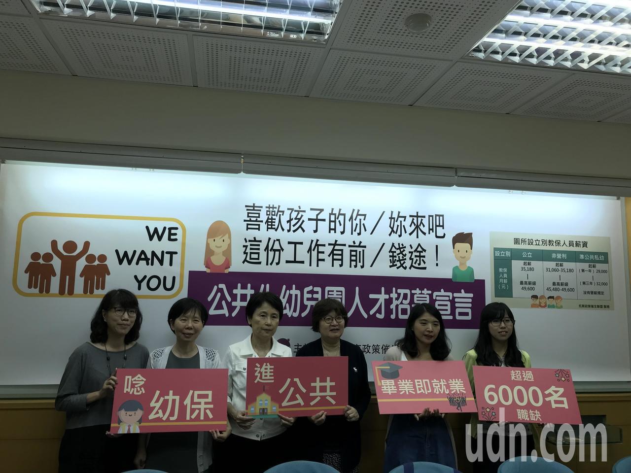 托育政策聯盟舉辦記者會呼籲年輕學子投入幼保工作。記者潘乃欣/攝影