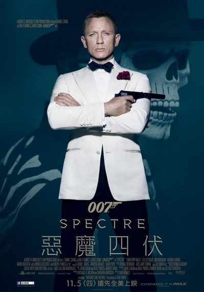 Tom Ford為《007 惡魔四伏》打造戲服。圖/索尼公司提供
