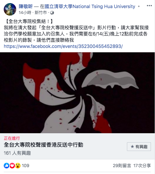 清大學生陳敬昕號召學生明天下午12時30分至12時45分,在小吃部集合,共同錄製...