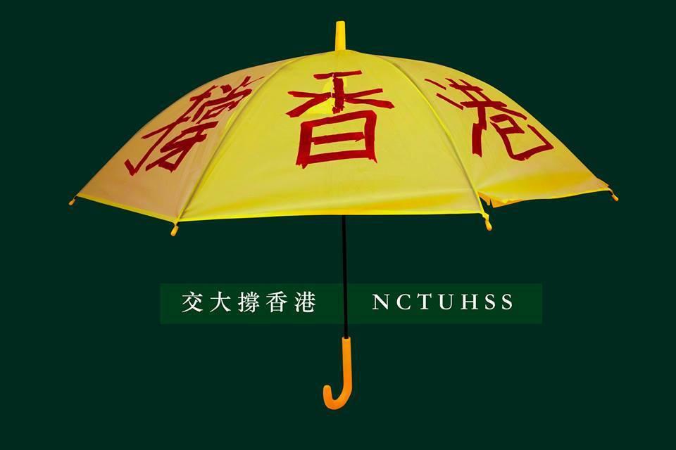 交大人社系系學會今天聲援香港反送中及其他民主運動的立場。圖/截至臉書