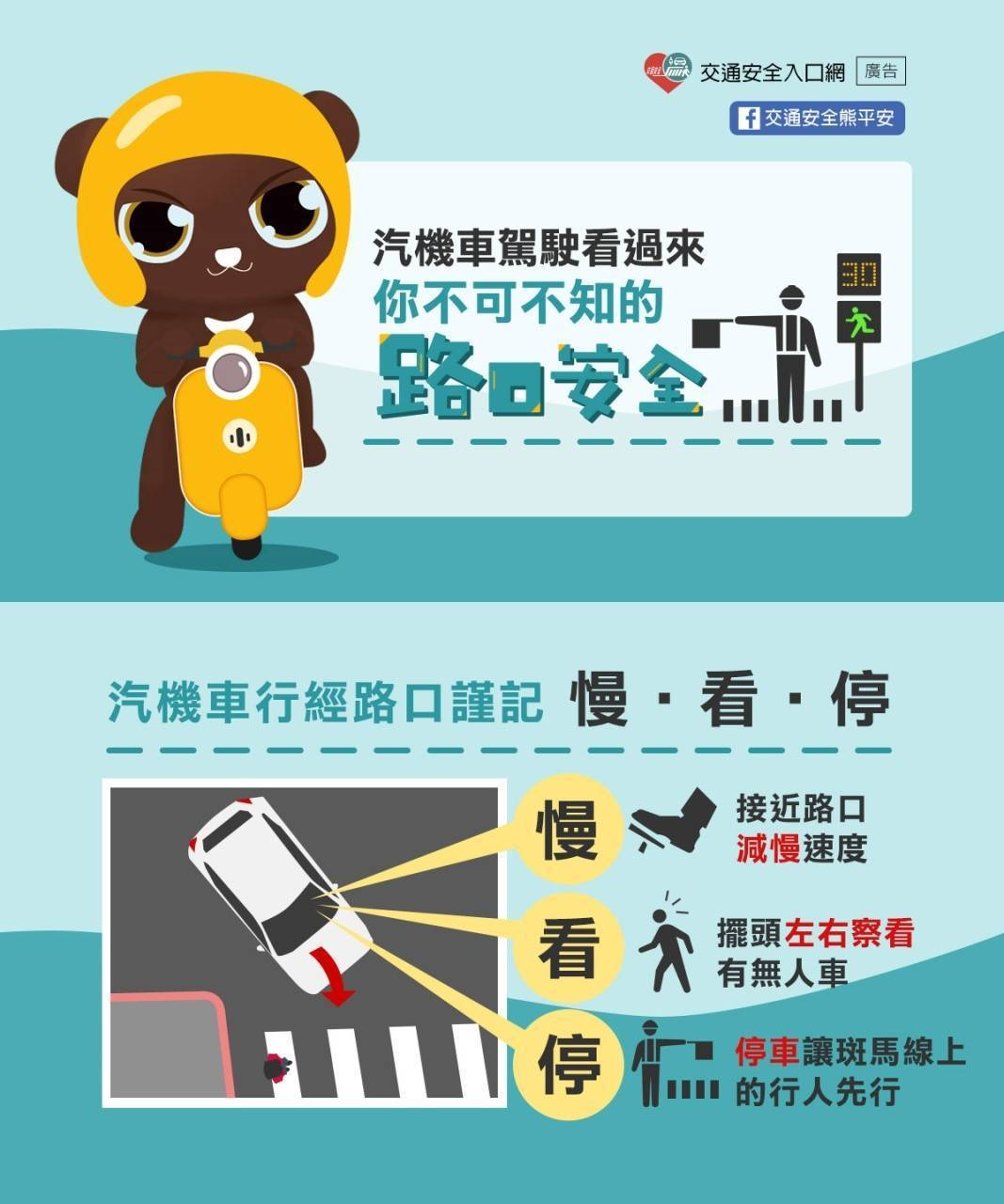 台中市警局交通大隊副大隊長林鉦哲11日接受警廣訪問,宣傳以人為本的交通觀念。圖/...