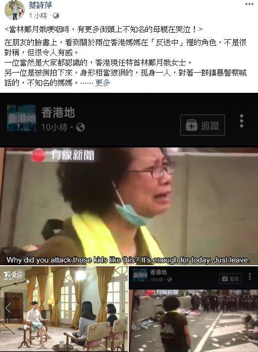 當林鄭月娥哽咽時 蔡詩萍:更多街頭上的母親在哭泣!
