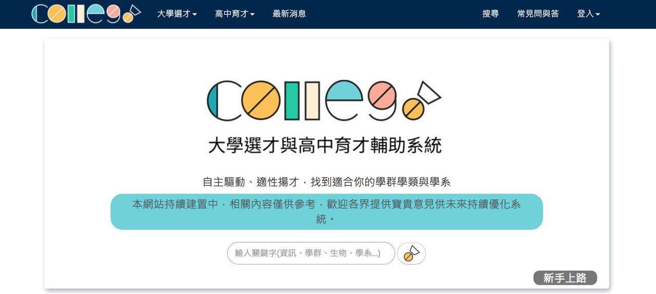 大考中心首創大學選才與高中育才輔導系統「ColleGo!」,預計本月上線,將成為...