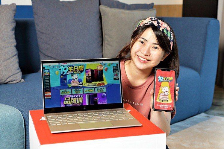PChome線上購物生日慶,分3波段釋出旗艦級品牌超級優惠。圖/PChome24...