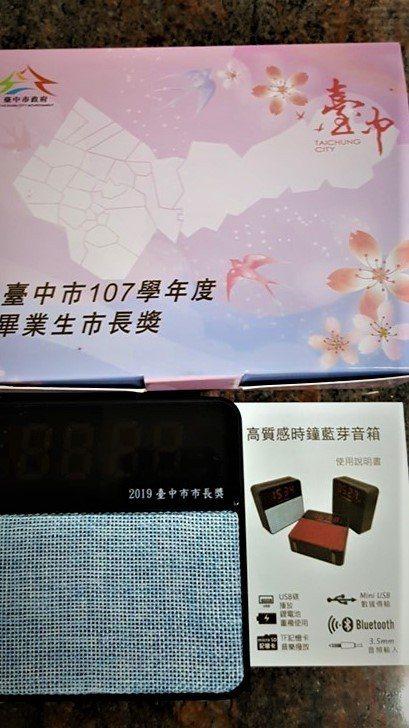 台中市今年的國小市長獎獎品送的是「高質感時鐘藍芽音箱」各界評價不一。圖/取自臉書