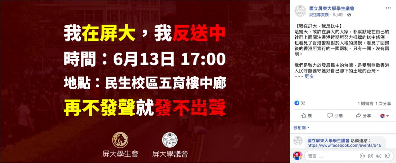 國立屏東大學學生會與學生議會,在校內發起「我在屏大撐香港」。圖/翻攝自臉書《國立...