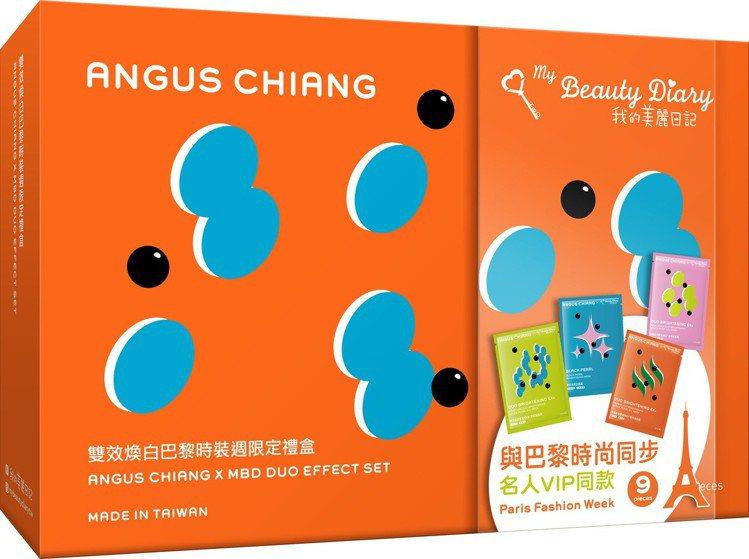 我的美麗日記 X ANGUS CHIANG聯名設計的雙效煥白巴黎時裝周限定禮盒,...
