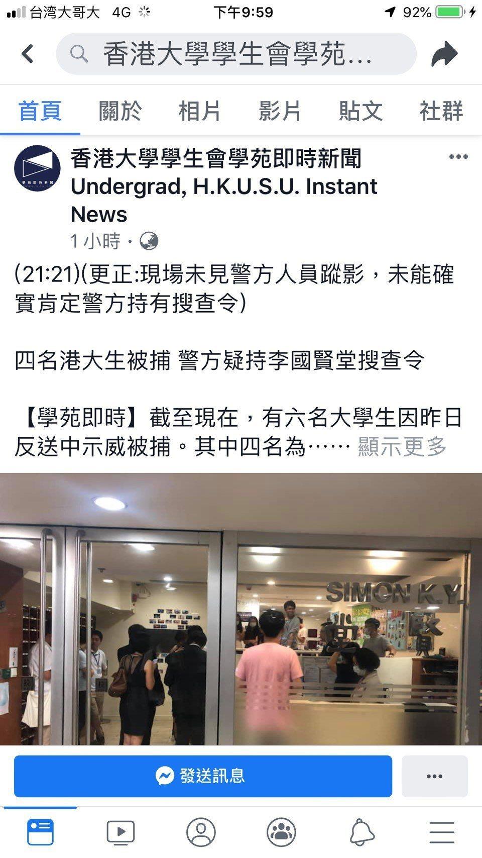 根據「香港大學學生會學苑即時新聞」的直播消息,截至目前有6名大學生因昨日反送中示...