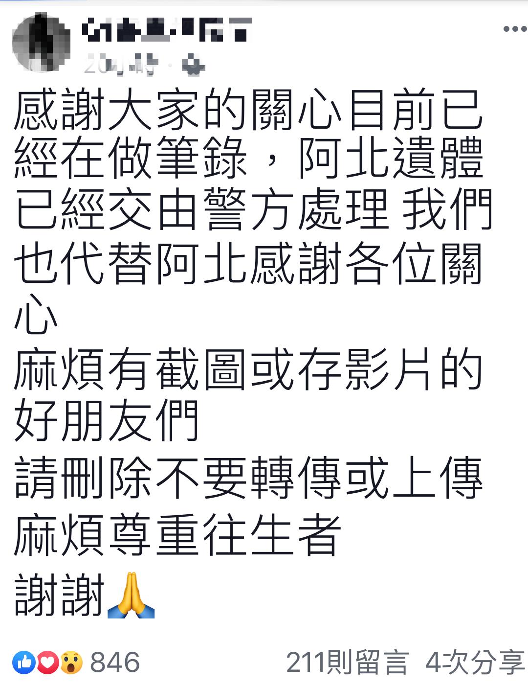 網友在臉書社群PO文發現遺骸的經過,也配合警方調查。圖/翻攝自臉書