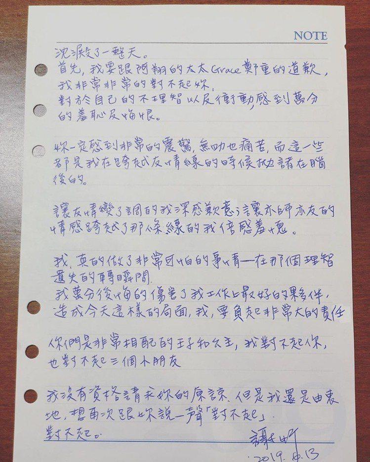 謝忻親筆寫下充滿道歉的文字,向阿翔的老婆深深的表達悔意。圖/謝忻臉書