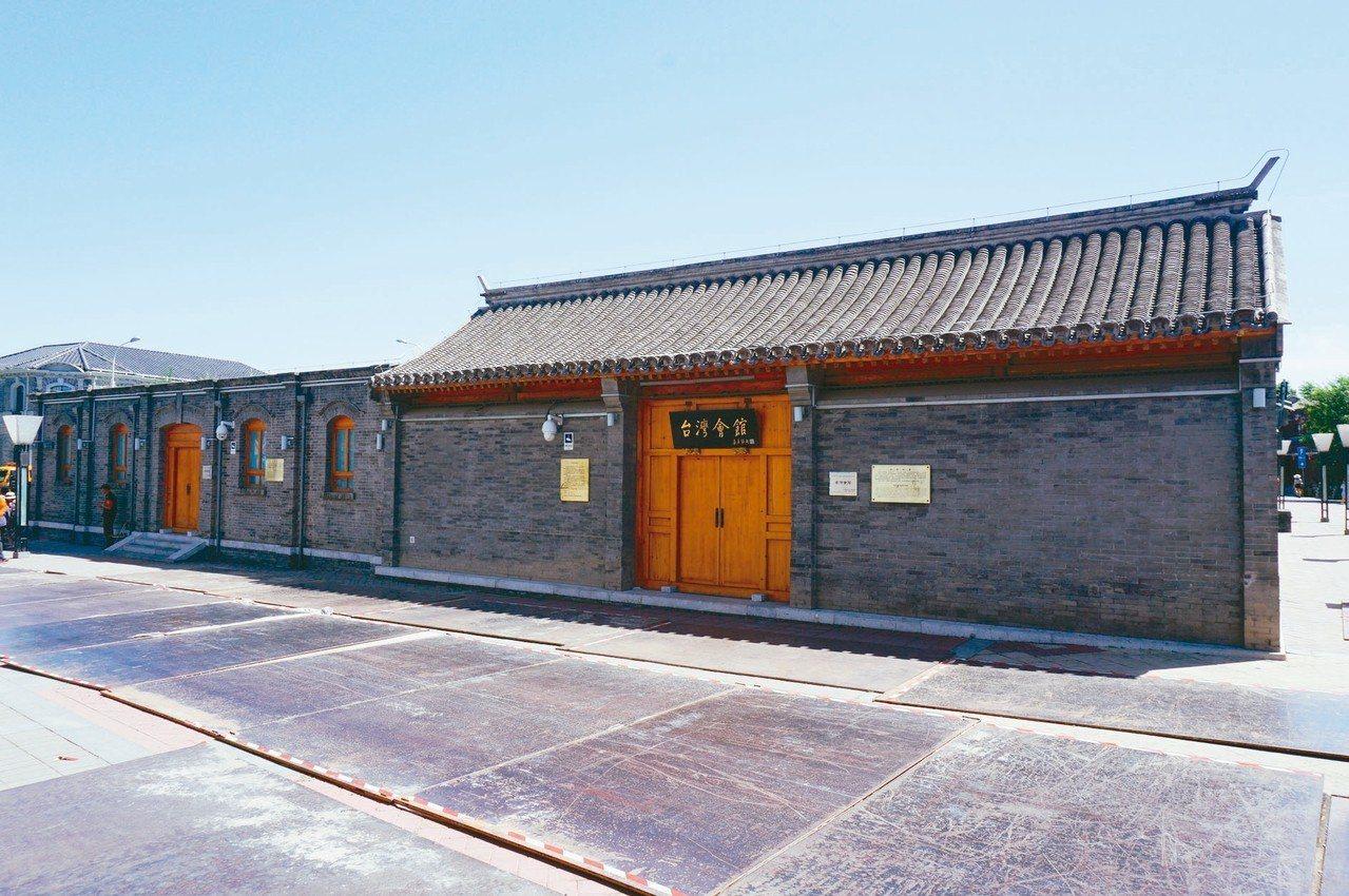 北京台灣會館,是大陸現存唯一的台灣會館。 記者胡明揚/攝影