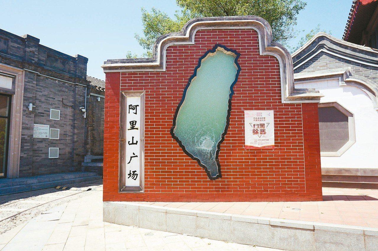 台灣會館周邊布置凸顯台灣元素,設有阿里山廣場。 記者胡明揚/攝影