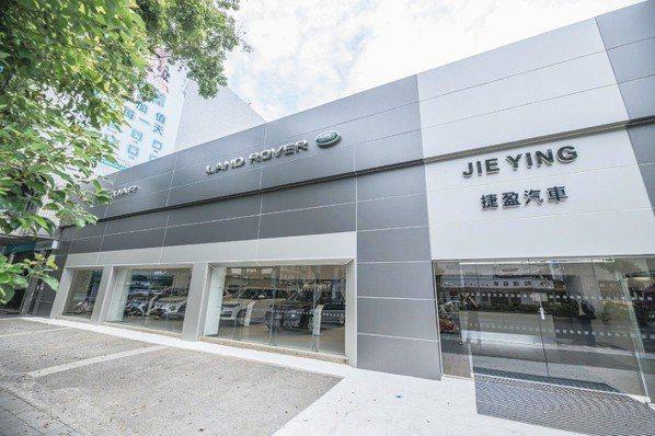 拓點再下一城。台灣捷豹路虎位於台中地區的全新授權經銷商-捷盈汽車在5月中正式開幕...