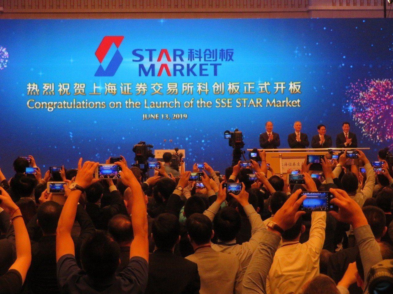 第11屆陸家嘴論壇上,由中國證監會主席易會滿宣布正式開板。世界日報記者/林則宏攝...