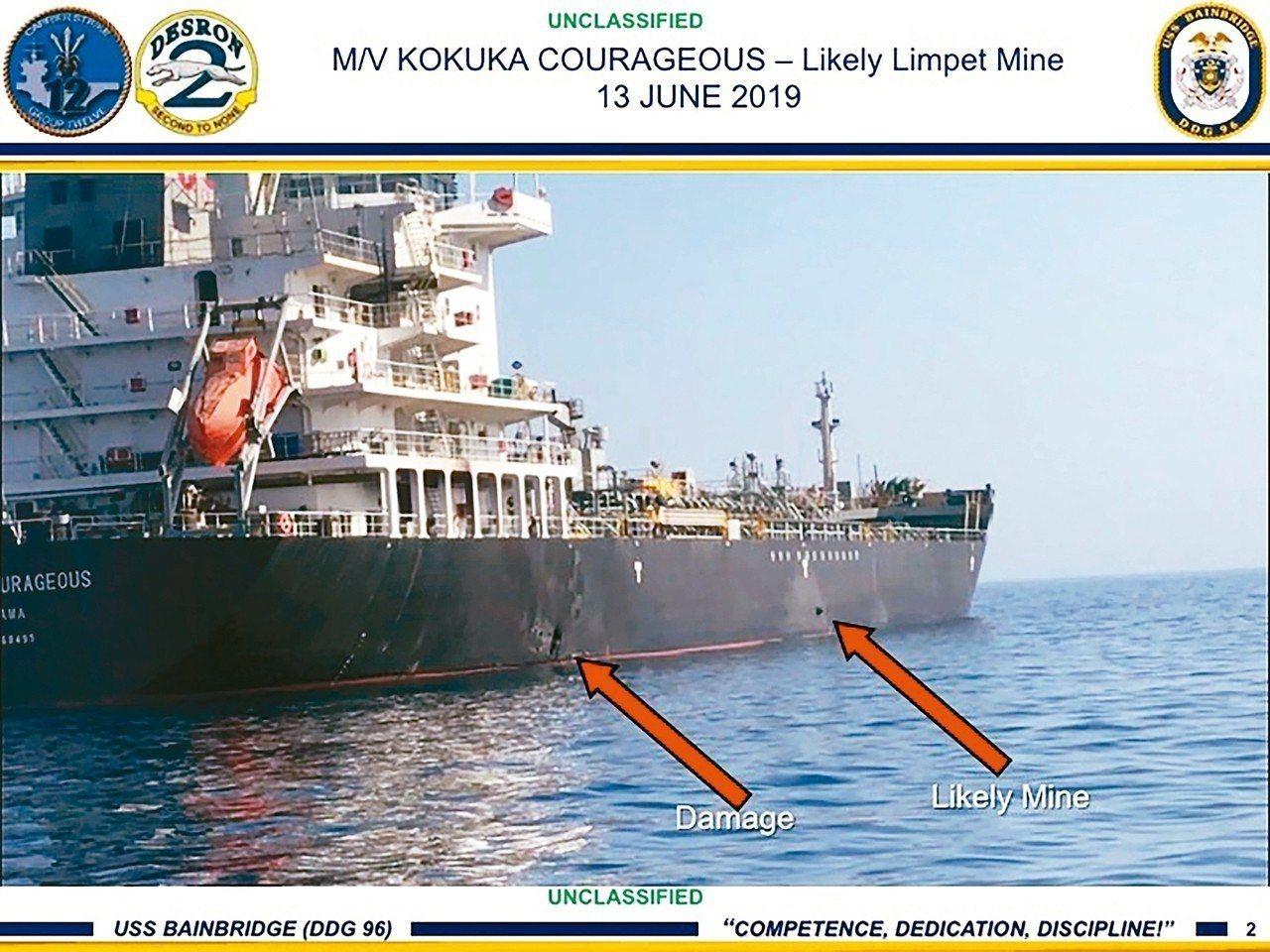 美軍中央司令部13日發布,在阿曼灣遭攻擊的油輪國華勇氣號船體受損及疑是水雷照片。...