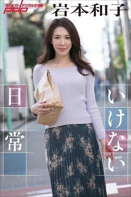 日本女星岩本和子曾拍攝寫真集。截自網路