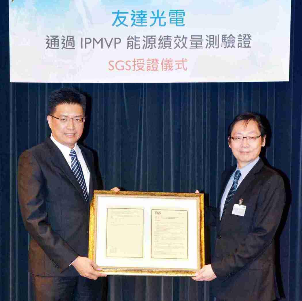 友達製造營運群副總經理林挺立(左)接受SGS台灣資深總監鮑柏宇(右)頒發能源績效...