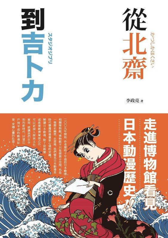 圖、文/蔚藍文化《從北齋到吉卜力:走進博物館看見日本動漫歷史!》
