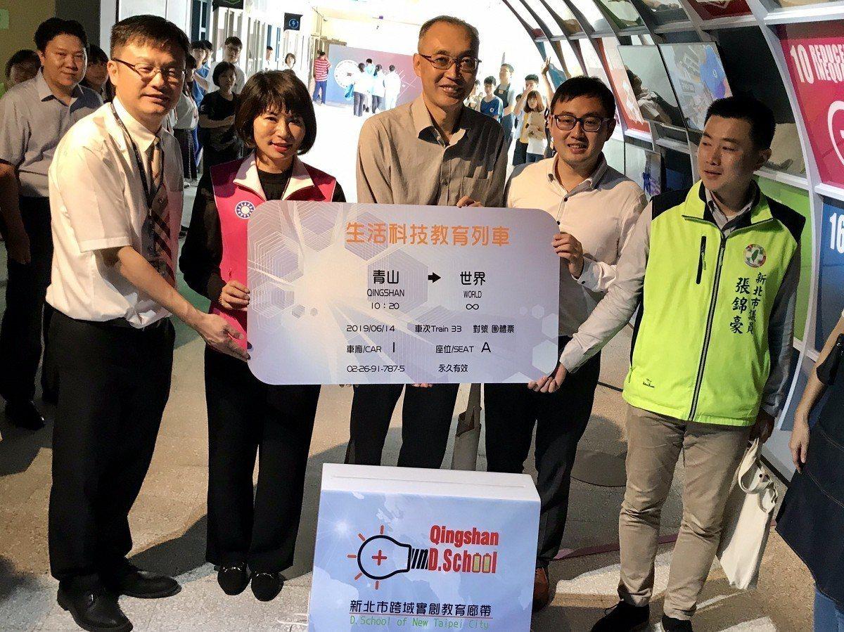 青山國中小打造六間由學生個別設計的特色教室,以火車高鐵概念發想,將車票插入,啟動...