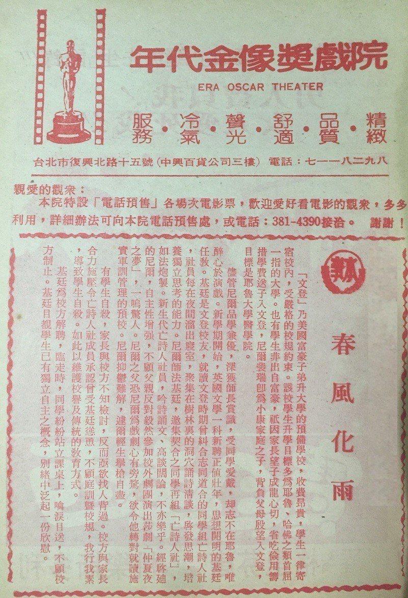 「春風化雨」在台灣上映時戲院發放的免費電影本事。