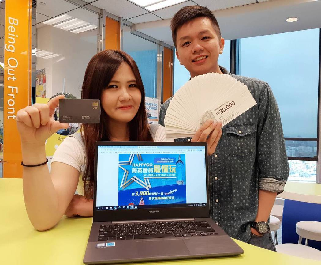 HAPPY GO看準台灣每年逾百萬人次赴韓旅遊,與韓國樂天免稅店合作,推出「快樂...