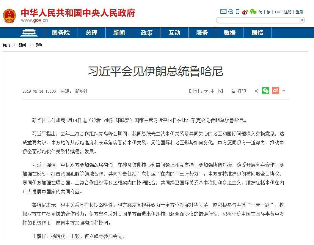 中國政府網官宣,習近平今日會見魯哈尼。