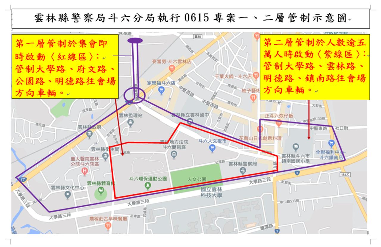 配合韓國瑜明天雲林大造勢,警方早已完成交通管制路線。記者蔡維斌/翻攝
