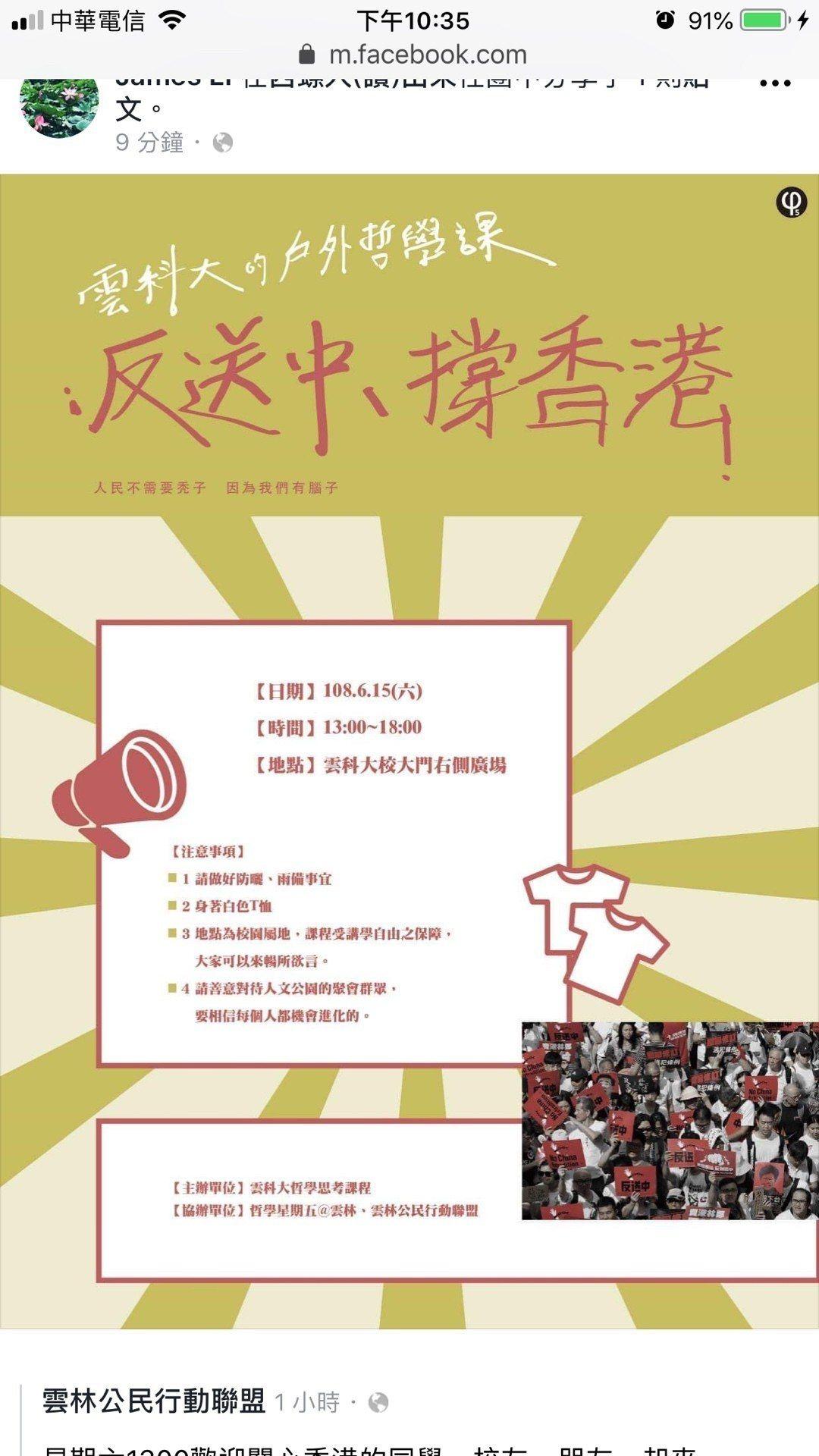 一份「反送中」哲學課程文宣在網路流傳,雲科大學生明天在韓國瑜造勢會場附近的校園舉...