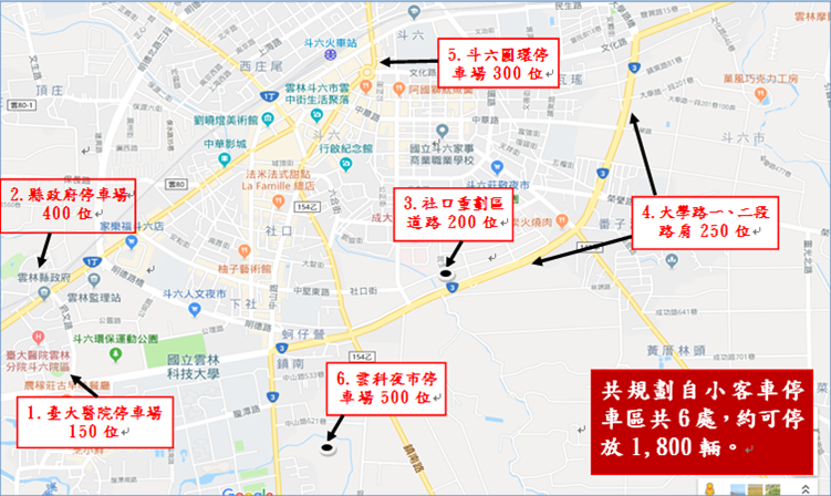 警方呼籲民眾依規劃的上下車地點停車。記者蔡維斌/翻攝