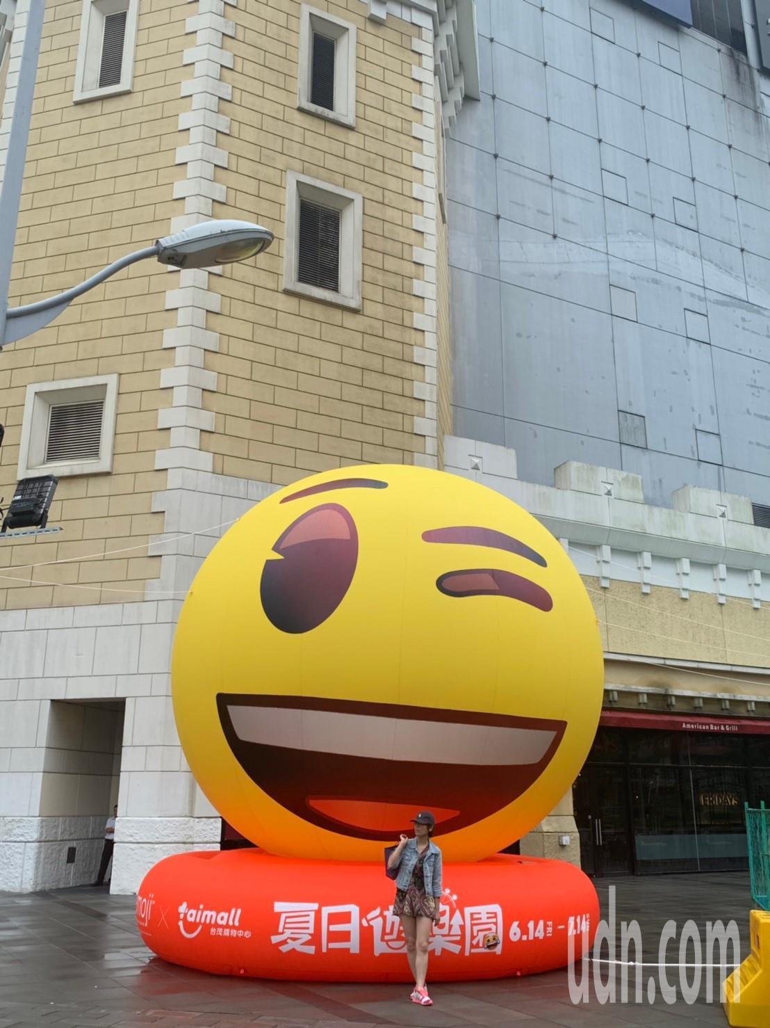 台茂購物中心「emoji大型主題裝置展」,大門口車道旁設置高6米的經典眨眼笑臉迎...