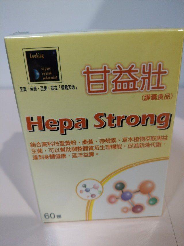 「華肝基因公司」涉嫌將過期逾9年的蛋黃粉,加工製造成保健食品,檢調漏夜偵訊,相關...
