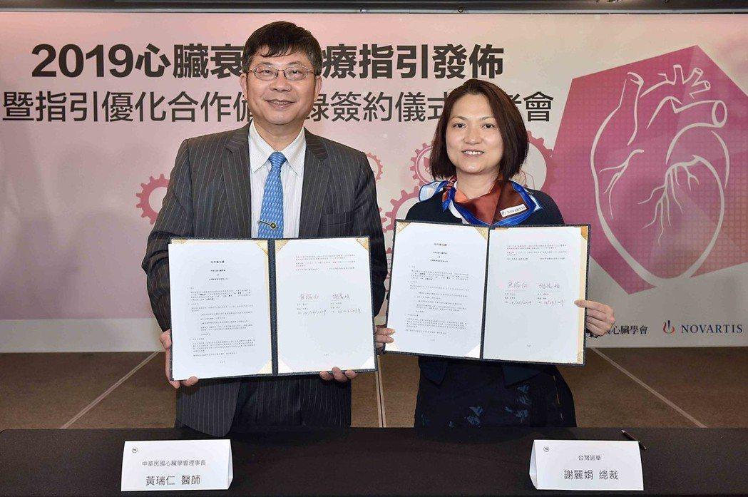 中華民國心臟學會與台灣諾華簽訂三年MOU合作備忘錄(左起:心臟學會理事長黃瑞仁、...