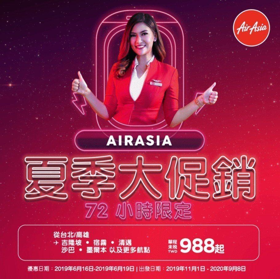 AirAsia即將於本週推出夏季大促銷,這次大促銷於6月17日0時開賣,特價20...