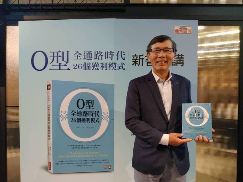 全家會長潘進丁今(14)日舉辦新書《O型全通路時代26個獲利模式》發表會。全家/提供