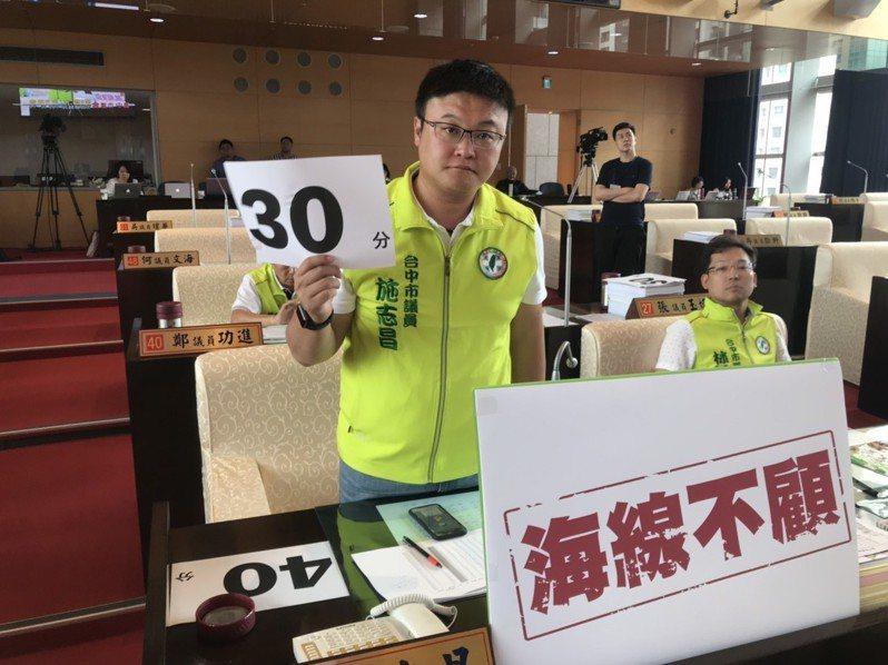 台中市民進黨議員施志昌指出,市長盧秀燕要把10公里免費再延伸變成「雙十公車」現在都沒譜,海線「健康就診直達公車」也沒做到。喻文玟/攝影