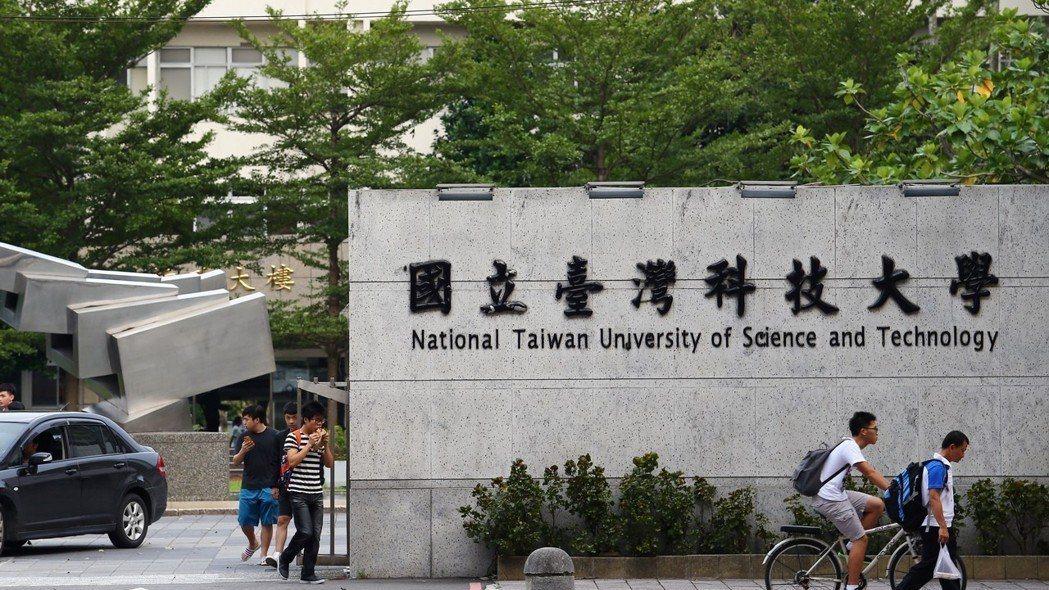 台灣科技大學。 報系資料照