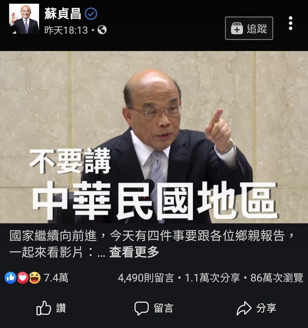 行政院長蘇貞昌臉書昨晚張貼剪接影片,開頭就指「韓市長,不要講中華民國地區」。圖/...