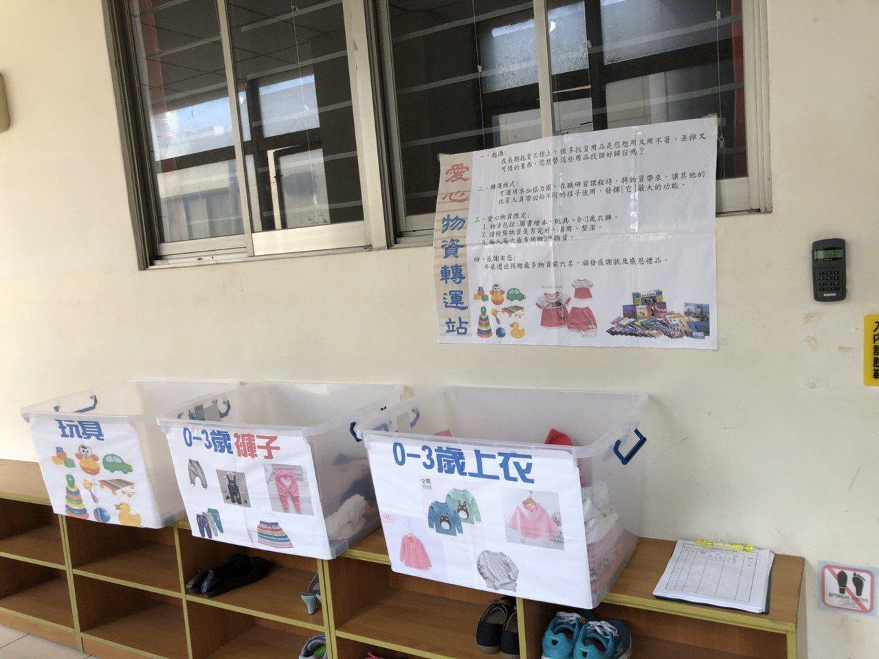 新竹縣北區居家托育服務中心設立愛心轉運站,民眾捐出家中不用的玩具,可免費索取。圖...
