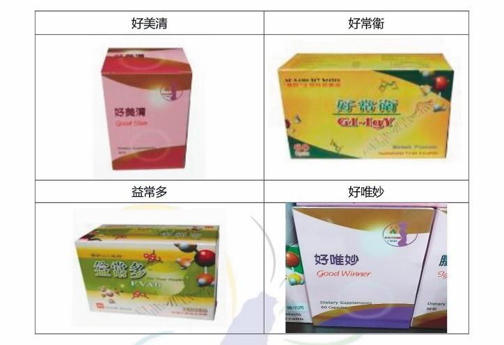 華肝基因股份有限公司被查獲在28款保健食品中使用過期9年的蛋黃粉。 圖/食藥署提...