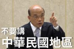 卡韓新招?政院大玩「剪輯藝術」 官員嘆:難道要反偵蒐