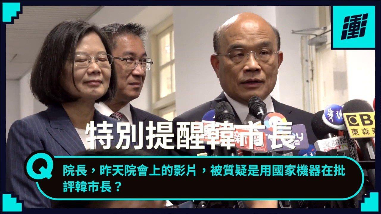 蘇貞昌(右)反擊韓國瑜,強調前18次院會也都剪輯播放,不必扭曲。圖/翻攝自蘇貞昌...
