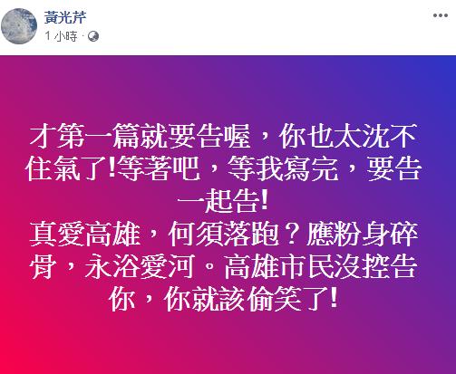 資深媒體人黃光芹在臉書貼文指控高雄市長韓國瑜,韓國瑜今發聲明回批並要提告,黃光芹中午在臉書回嗆。圖/取自黃光芹臉書