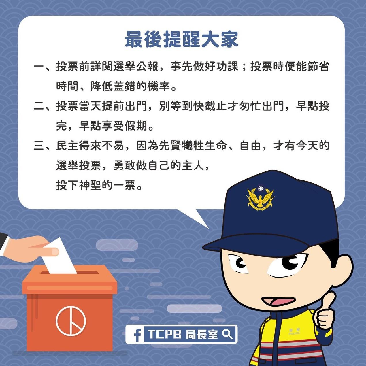 T小編提醒網友投票注意事項。 圖/擷取自TCPB局長室粉專