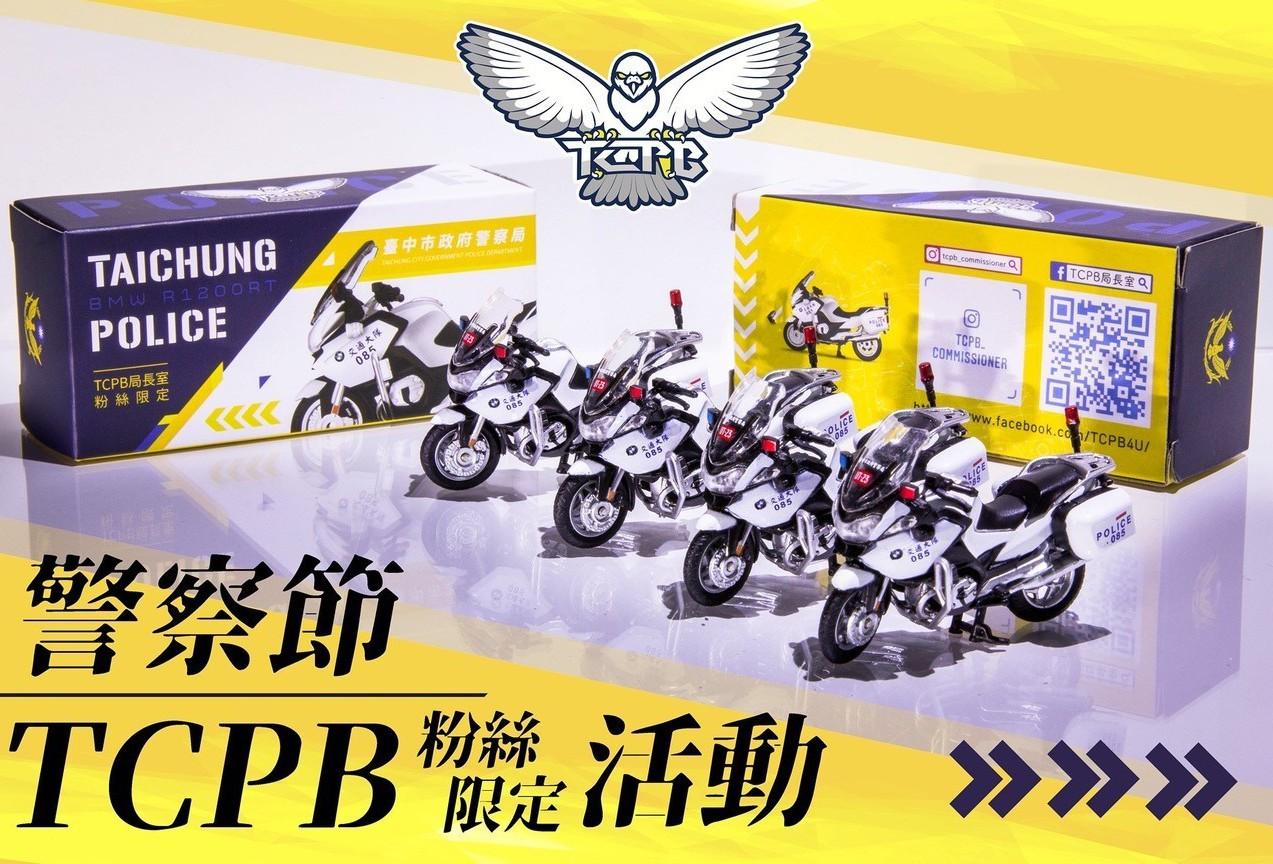 歡慶警察節,「TCPB局長室」祭出「交大重型機車模型」,客製化限量35份,不到1...