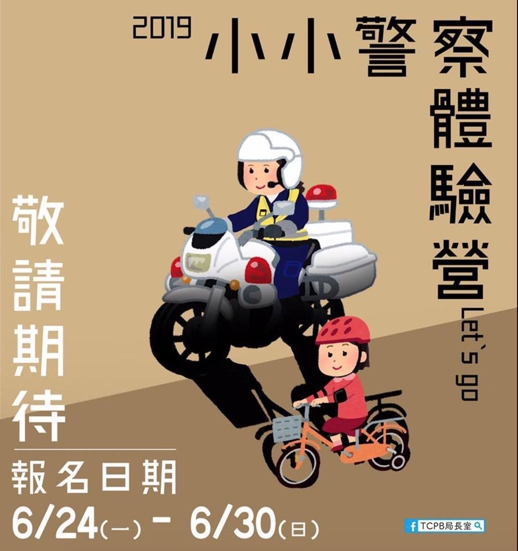 小小警察體驗營的海報。 圖/擷取自TCPB局長室粉專