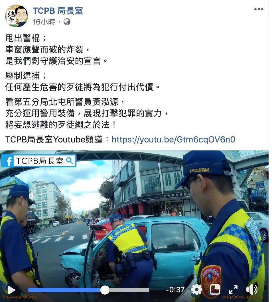新版偵查不公開辦法上路,網友無法看到專頁發布警匪追逐影片。 圖/擷取自TCPB局...