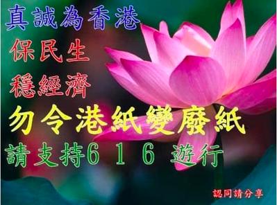 近日社群媒體上湧現一系列「長輩圖」,目標對象正是對政治冷感的香港長者,圖片文字出...