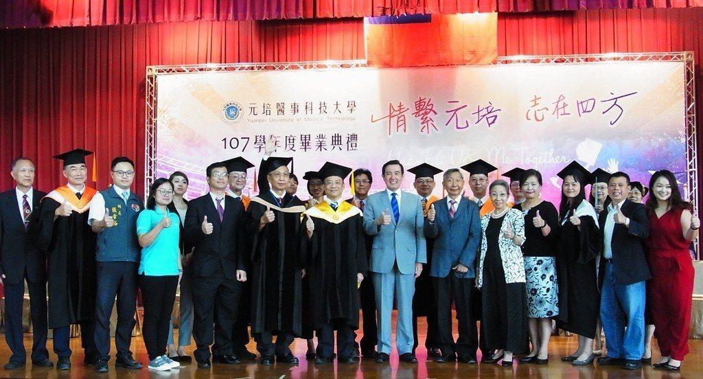 前總統馬英九與參加元培107學年度貴賓大合影。 元培/提供