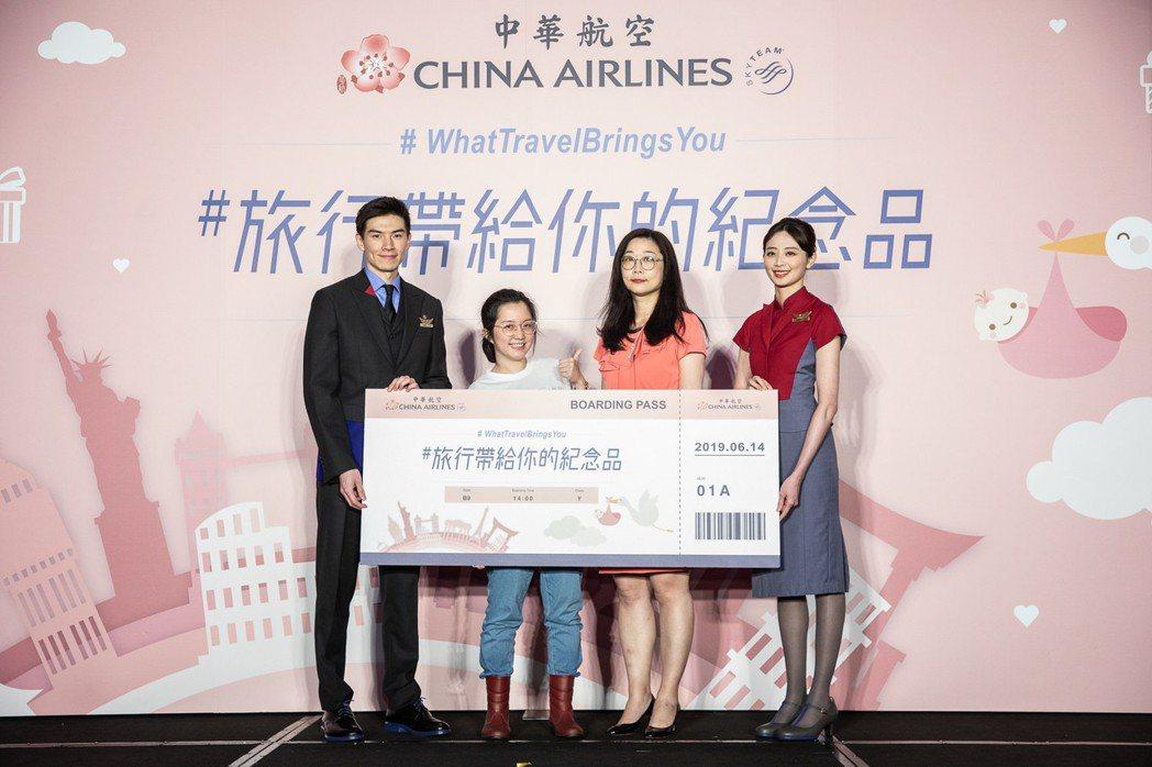華航「#旅行帶給你的紀念品」形象廣告首映活動,免費機票得主許小姐與中華航空資深副...