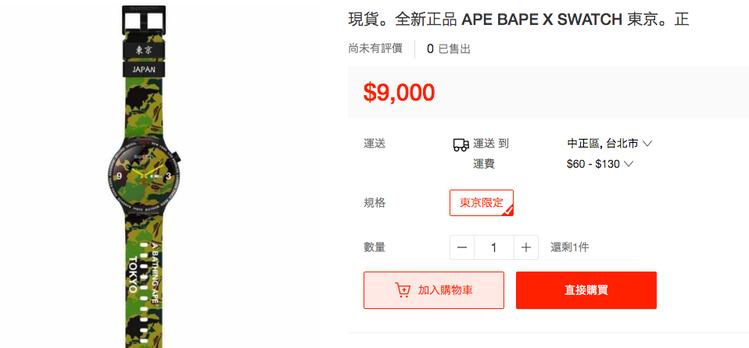 在拍賣網站上,SWATCH和BAPE聯名表被炒熱到比原本定價貴兩倍。圖/摘自蝦皮
